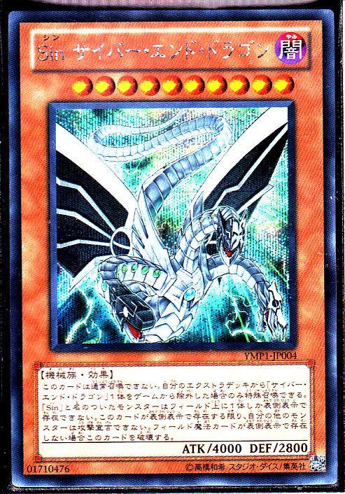 【レアコレゴールド】サイバー・ドラゴン ...